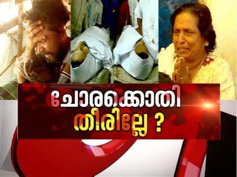 Continous Political Murders In Kerala    News Hour 18 Feb 2019