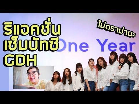 รีแอคชั้น One year project GDH ร่วมแสดงโดย น้องๆBNK48 l momoat