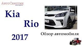 Kia Rio 2017 (Киа Рио 2017) обзор - АвтоУтопия.  Тест-драйв