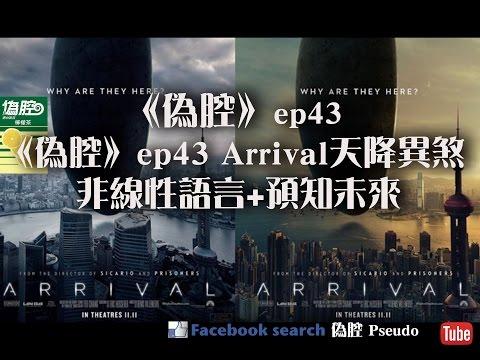 《偽腔》ep43 Arrival天降異煞 非線性語言+預知未來 Pseudo