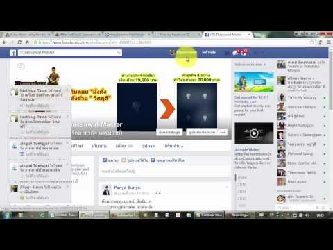 การสมัครสมาชิกโปรเเกรมโพส facebook HD