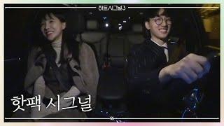 터졌다 핫팩 시그널♥ 퇴근 후 민재와 한결의 미니 데이…