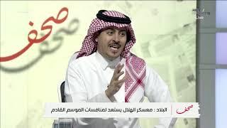 حافظ المدلج : لو كنت صاحب قرار في #الهلال لجلبت عموري مهما كان الثمن.