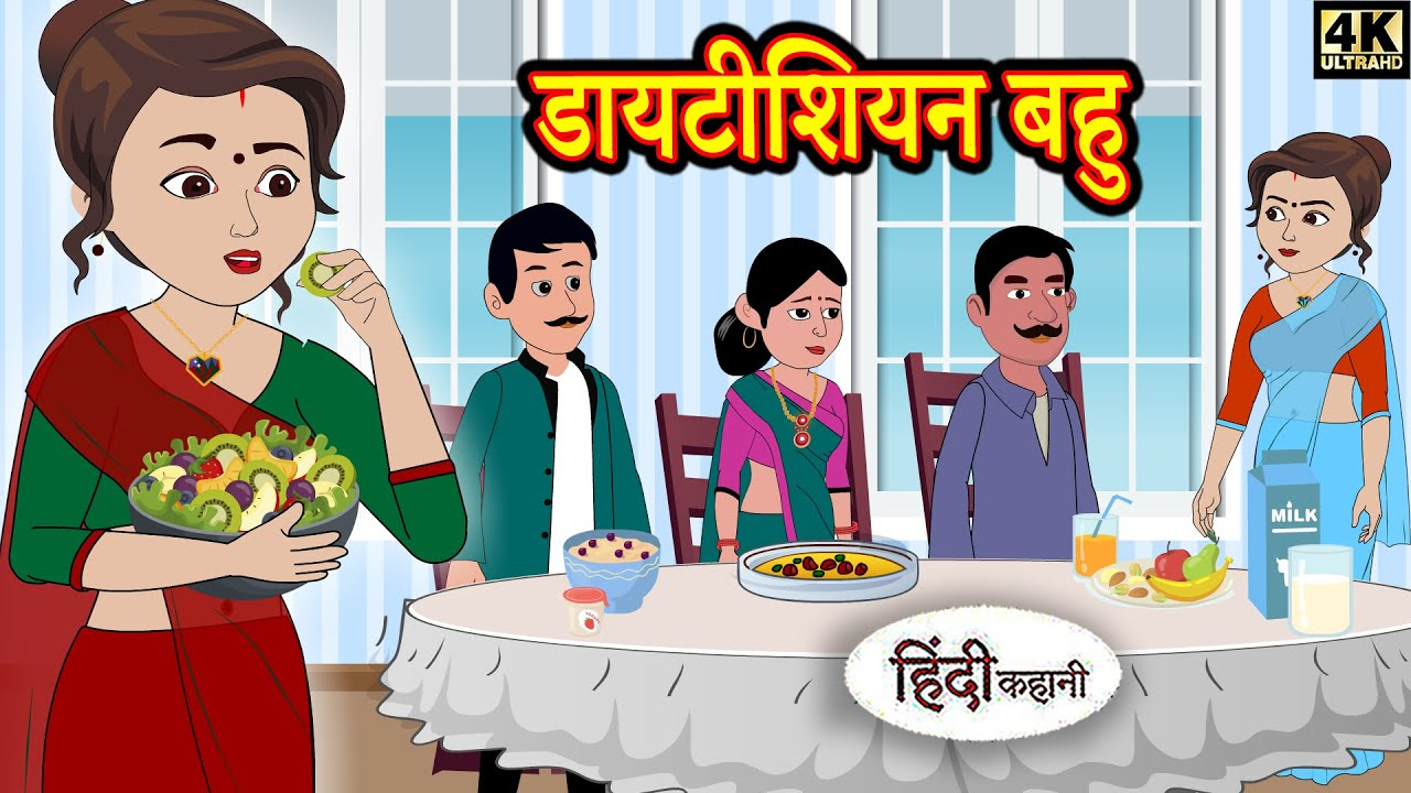डायटीशियन बहु hindi kahaniya   Story Time   Saas Bahu   New Story   New Kahaniya   Hindi Fairy Tales