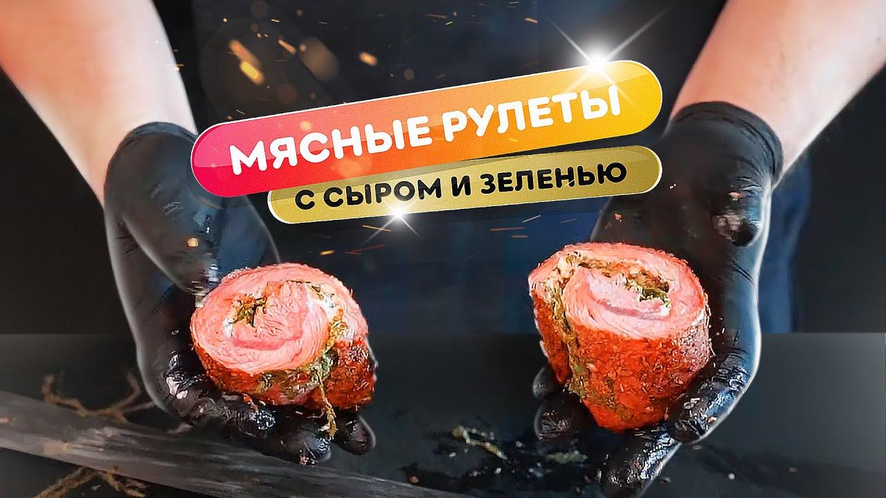 Рулеты из мяса с сыром и зеленью - вкусный и быстрый рецепт.