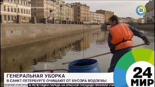 Генеральная уборка: в Петербурге очищают водоемы от мусора - МИР 24