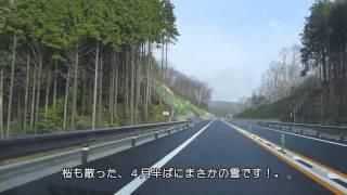 """2013年3月30日に部分開通した """" 松江道 """" の 三次JC~道の駅 """" たかの..."""
