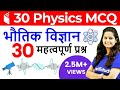 12:00 PM - Group D Crash Course | GS by Shipra Ma'am | Day#14 | भौतिक विज्ञान Top 30 Questions