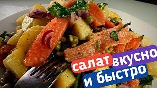 Картофельный салат с ФОРЕЛЬЮ или отличная закуска под беленькую