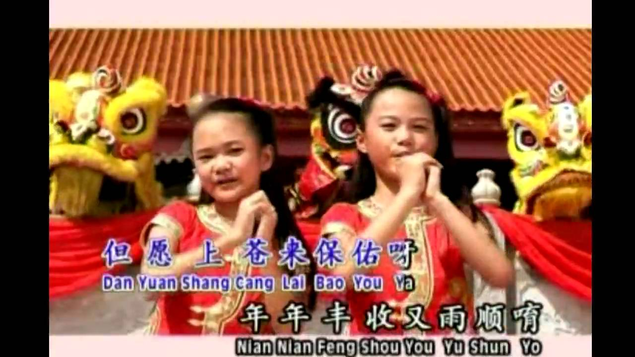 Chinese New Year Song Summer Kids P3 - YouTube
