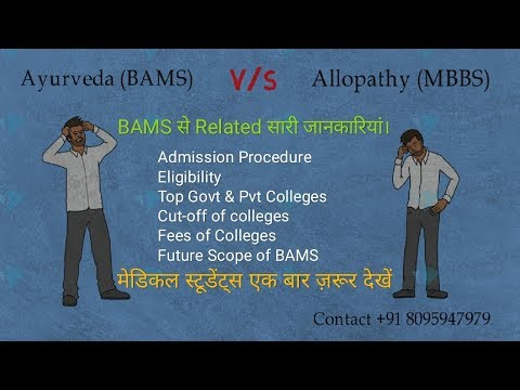 BAMS Vs MBBS, How To Take Admission In BAMS- Complete Info