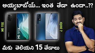 OMG..15+ Differences between IQOO 7 &  Mi 11X || Watch  before buying🔥🔥