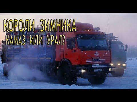 Северный дальнобой  КАМАЗ или УРАЛ  Крутые водители на суровых зимникам Крайнего Севера