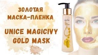 Золотая маска пленка для лица Unice Magicivy Gold Mask