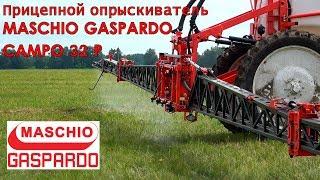 Как защитить посевы от сорняков, вредителей и болезней/Прицепной опрыскиватель GASPARDO - CAMPO