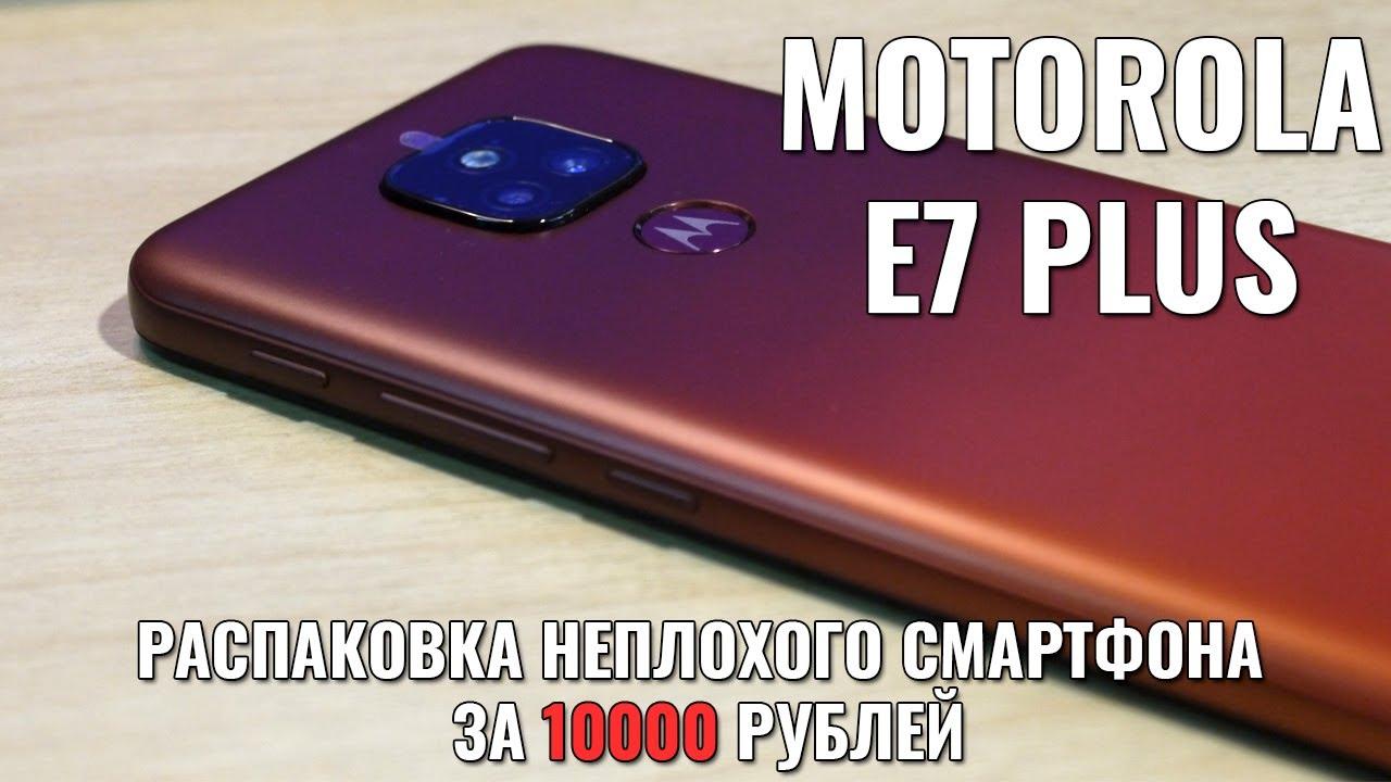 Motorola E7 Plus распаковка бюджетника за 10000 рублей