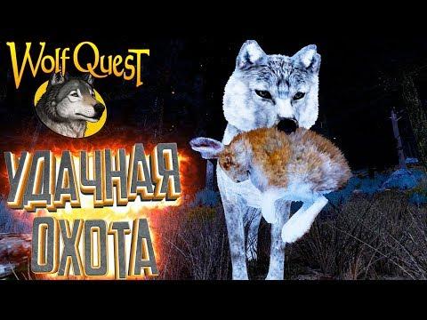 Сразился с Волком и Нашёл Самочку в WOLFQUEST #2