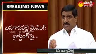Video TDP MLA BC Janardhan Reddy  Comments on Minister Sujana Krishna Ranga Rao download MP3, 3GP, MP4, WEBM, AVI, FLV September 2018
