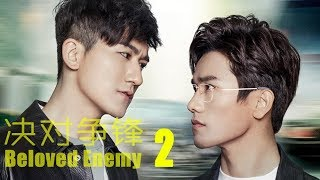 Video 【BL】《决对争锋第2集》Beloved Enemy HD EP2 现代商战职场时装剧 1080P Eng Sub | Arabic Sub | Portuguese Sub download MP3, 3GP, MP4, WEBM, AVI, FLV Oktober 2019