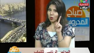 نبيل الطاروطى يكشف أسباب إقامة مؤتمر الشباب في شرم الشيخ.. فيديو