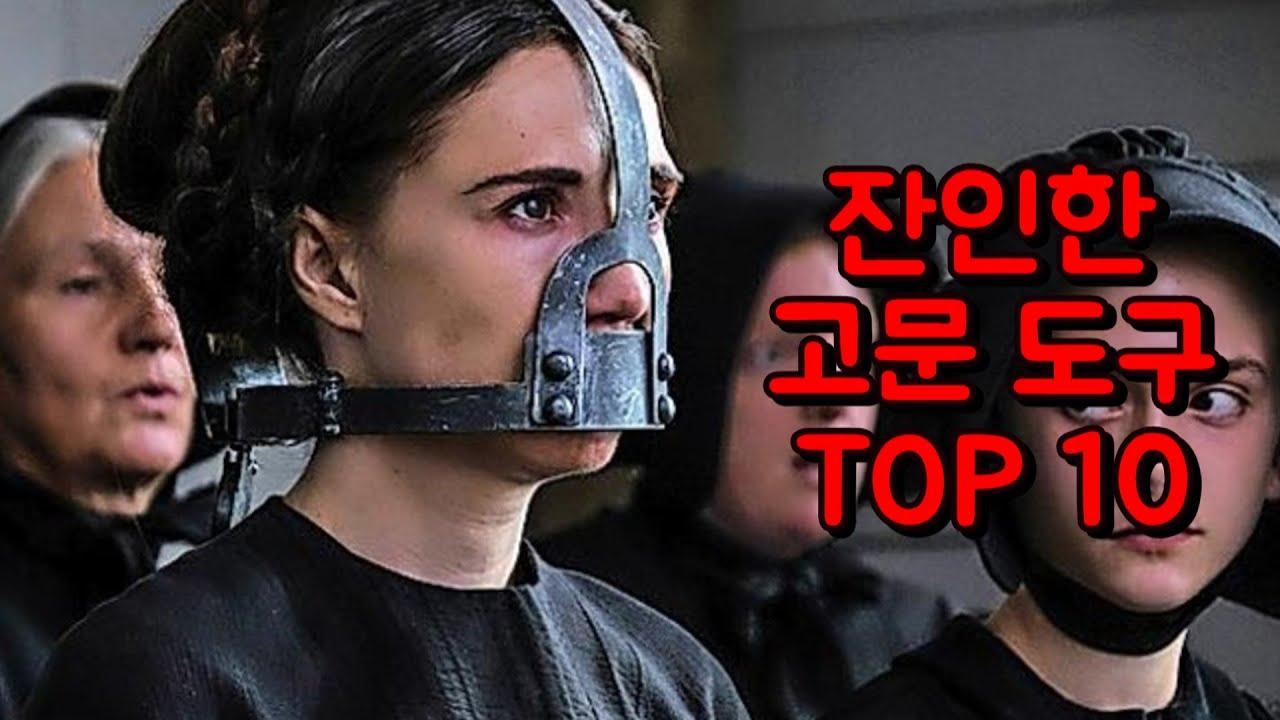 상상도 하기 힘든 잔인한 고문 도구 TOP 10