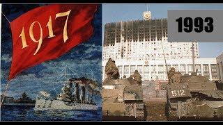 Расстрел парламента в октябре 1993 - это октябрьская революция 1917 наоборот. Сёмин