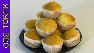 Кексы на сгущенном молоке Очень простой рецепт Cupcakes on condensed milk ///  Olya Tortik