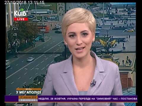 Телеканал Київ: 27.10.18 День у мегаполісі