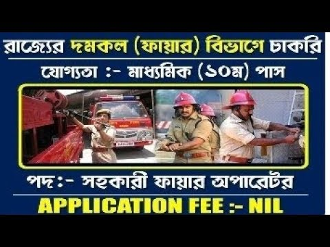 West Bengal Fire and Emergency Services    Auxiliary Fire Operator post vacancy