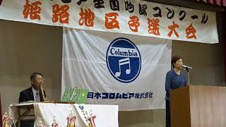 '2017日本コロムビア全国吟詠コンクール・姫路予選会の審査員として遠路...