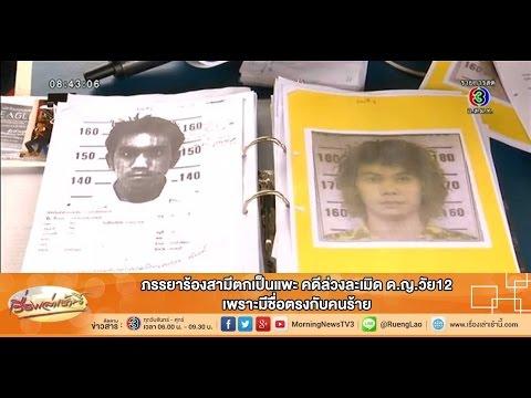 เรื่องเล่าเช้านี้ ภรรยาร้องสามีตกเป็นแพะ คดีล่วงละเมิด ด.ญ.วัย12 เพราะมีชื่อตรงกับคนร้าย