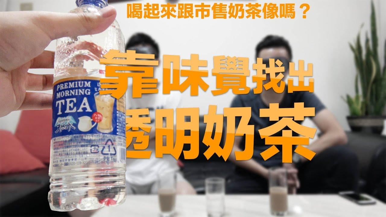 很夯的「透明奶茶」第一次就矇眼喝,跟市售奶茶有不一樣嗎? 《Sunlessboys》