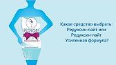 Редуксин-Лайт - легендарные средства для стройности! - YouTube