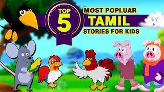 குழந்தைகள் கதைகள்   Bedtime Stories For Kids   Tales in Tamil   Tamil Stories   Koo Koo Tv