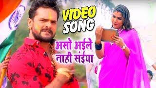 # Song असो अईहे ना सईया Aso Aaihe Na Saiya Khesari Lal Yadav Bhojpuri Holi Songs