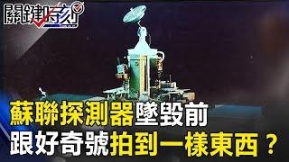 當年蘇聯探測器墜毀前 竟跟好奇號拍到「一模一樣」的怪東西!? 關鍵時刻 20170825-6 傅鶴齡 朱學恒 王瑞德