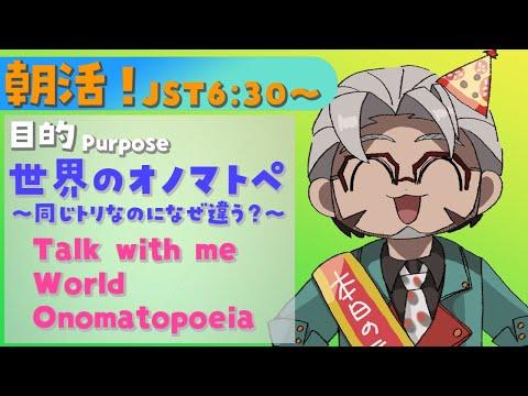 【朝活!】Talk with me world onomatopoeia【アルランディス/ホロスターズ】