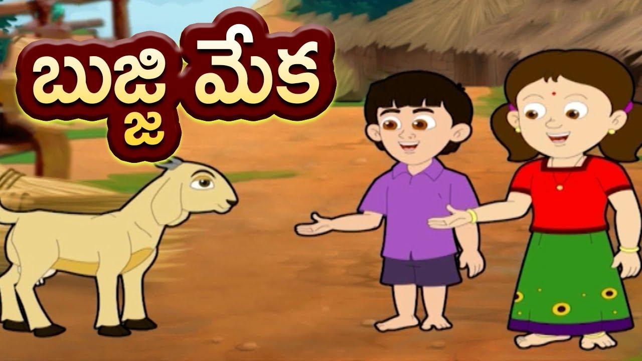 Bujji Meka   Telugu Nursery Rhymes   బుజ్జి మేక   Nursery Rhymes Songs   Mango Telugu Rhymes