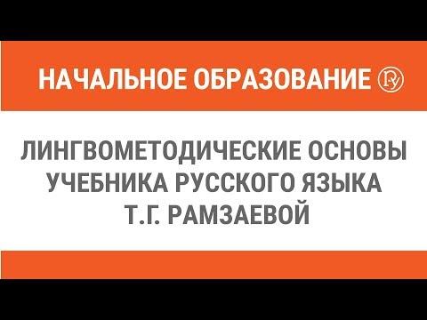 Лингвометодические основы учебника русского языка Т.Г. Рамзаевой