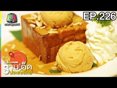 ร้านเด็ดประเทศไทย | EP.226 | 21 ต.ค. 60