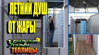 Летний душ для дачи и сада(, 2015-07-12T16:50:58.000Z)