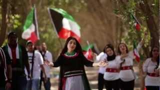 اغنيه وطنيه فيديو كليب كويت الحبيبة ٢٠١٣