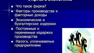 видео Предприятие в рыночной экономике. Производственная функция. Изокванта. Издержки производства.