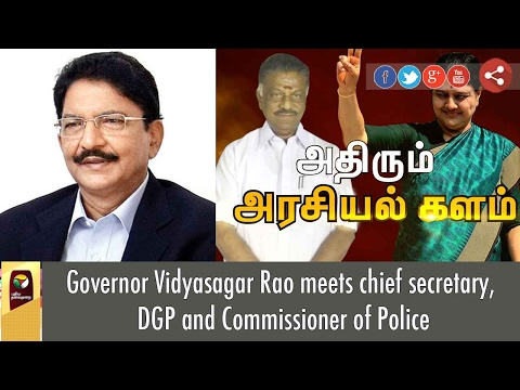 Governor Vidyasagar Rao meets chief secretary, DGP and Commissioner of Police