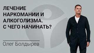 Лечение наркомании и алкоголизма. С чего начинать?(Узнай, как осуществляется лечение наркомании и алкоголизма на профессиональном уровне. http://www.netnarkotiki.ru/?utm_sou..., 2017-02-09T11:50:22.000Z)