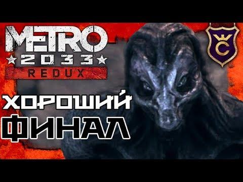 Как получить хорошую концовку Metro 2033 - Metro 2033 Redux Прохождение #17