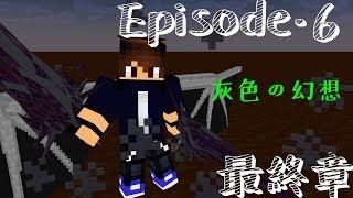 灰色の幻想EP.6:最後一戰(End)【Minecraft動畫】