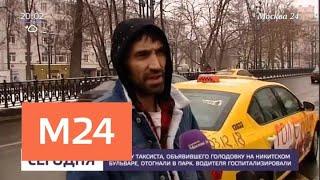 Смотреть видео Таксиста, устроившего голодовку на Никитском бульваре госпитализировали - Москва 24 онлайн