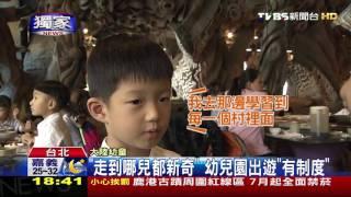 【TVBS】獨家/大陸幼兒園來台「畢旅」 5天行程花5萬