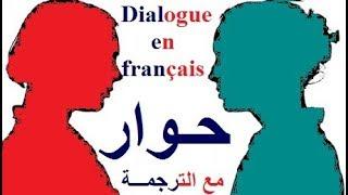 تعلم اللغة الفرنسية للأطفال و المبتدئين : حوار  الفرنسية للتكلم و التحدث بالفرنسية في فرنسا أو كندا